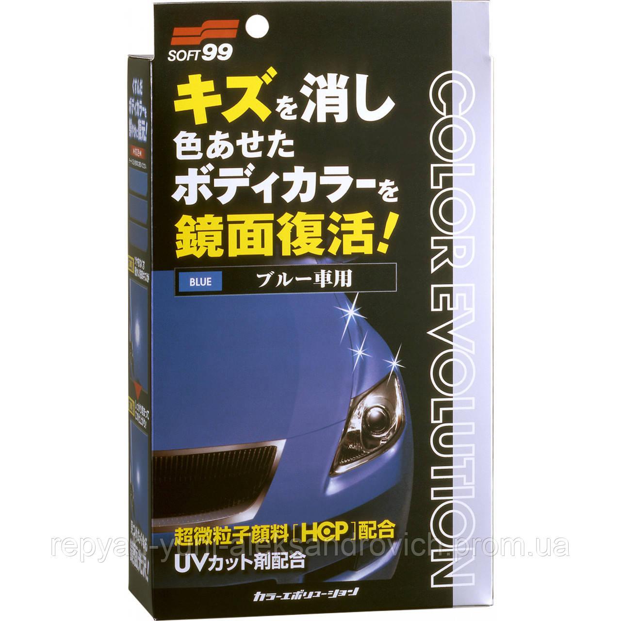 Soft99 Color Evolution — цветообогащающая поліроль для синіх автомобілів