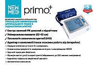 Тонометр автоматический NewMed з индикатором аритмии Primo+ (с подсветкой,елементом вживления и адаптером)