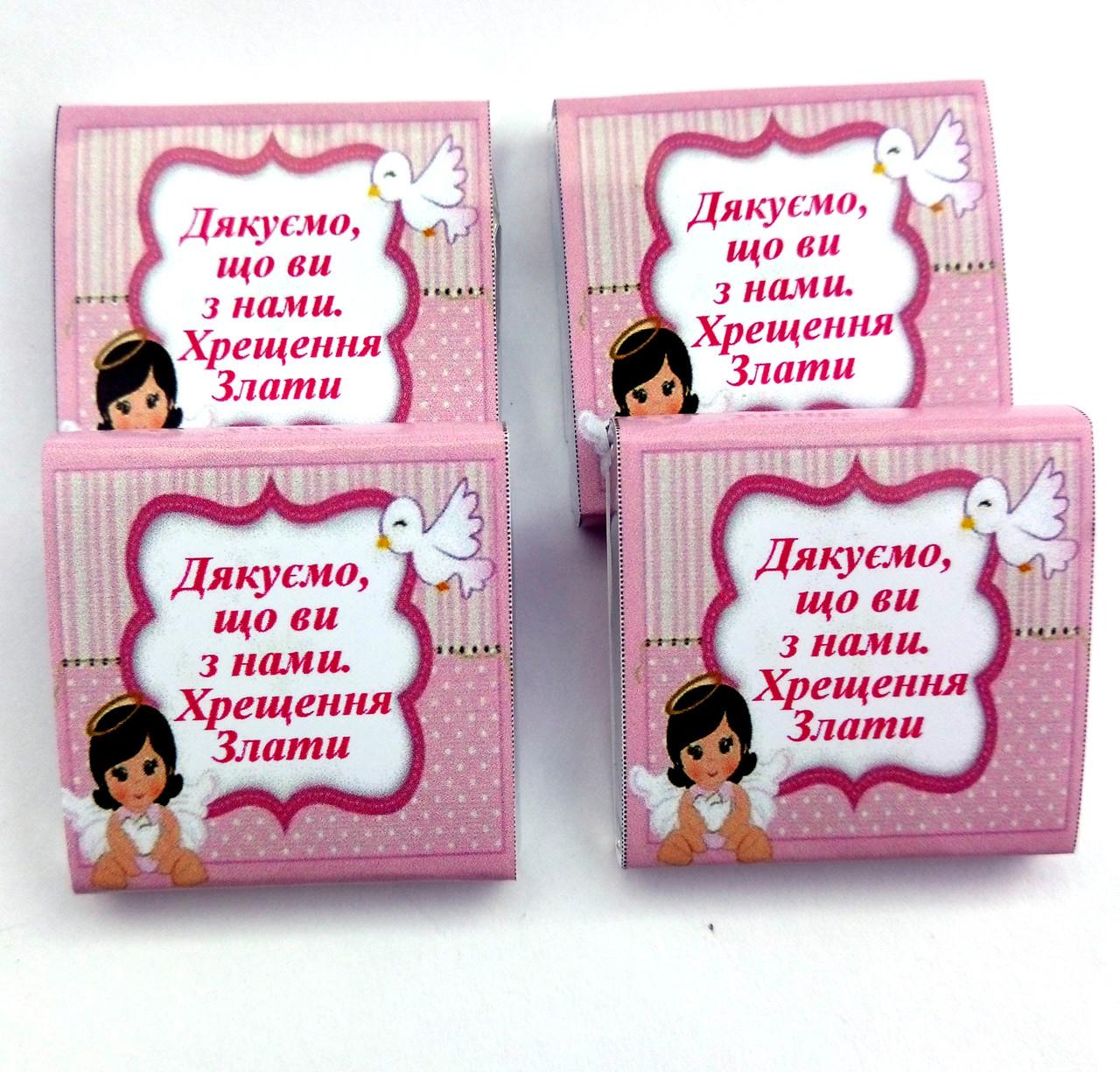 Шоколадні подарунки гостям на хрещення дівчинки, хлопчика. Бонбоньєрки, ( шоколадна бонбоньєрка)