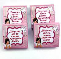 Шоколадні подарунки гостям на хрещення дівчинки, хлопчика. Бонбоньєрки, ( шоколадная бонбоньерка)