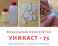 Полиуретан модельный полупрозрачный UniCast-75 упаковка 0,7 кг, фото 1