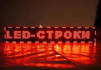 Біжучий рядок LED 135*23 Red