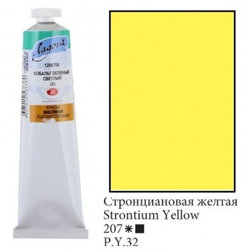 Фарба масляна ЛАДОГА стронціанова жовта, 46мл ЗХК