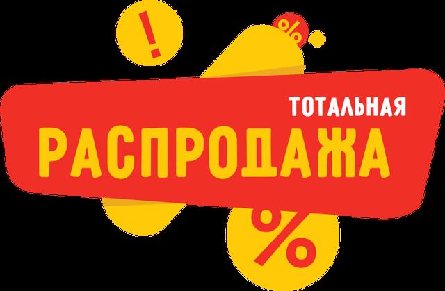 АКЦИЯ / СКИДКА / РАСПРОДАЖА