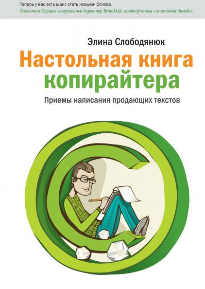 Настольная книга копирайтера. Элина Слободянюк