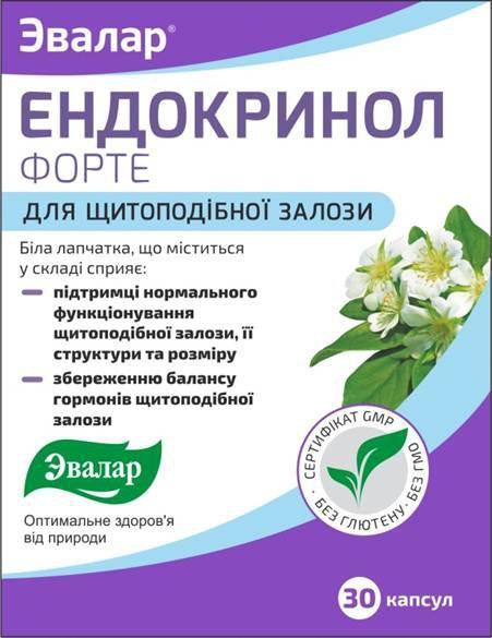 БАД для щитовидной железы Эндокринол форте - натуральные капсулы для щитовидки  (капс.30,Эвалар)