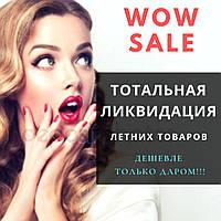 Тотальная распродажа летних моделей!