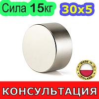 Неодимовый магнит 30х5мм 📌 СИЛА: 15кг 📌 N42 ПОЛЬША ⭐ 100% КОНСУЛЬТАЦИЯ и ПОДБОР Бесплатно