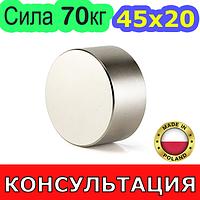 Неодимовый магнит 45х20мм 📌 СИЛА: 70кг 📌 N42 ПОЛЬША ⭐ 100% КОНСУЛЬТАЦИЯ и ПОДБОР Бесплатно