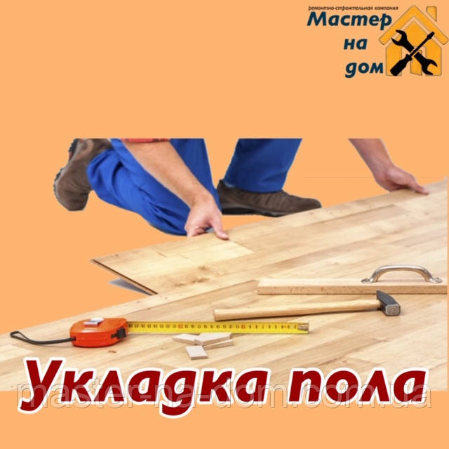 Укладочные работы, ремонт полов во Львове, фото 1