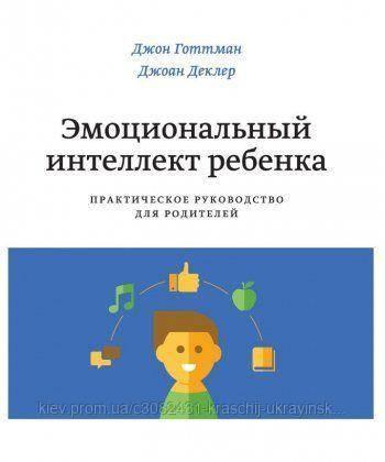 Эмоциональный интеллект ребенка.  Практическое руководство для родителей (мягкая обложка) Джоан Деклер, Джон Г
