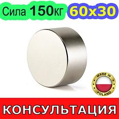Неодимовый магнит 60х30мм 📌 СИЛА: 150кг 📌 N42 ПОЛЬША ⭐ 100% КОНСУЛЬТАЦИЯ и ПОДБОР Бесплатно