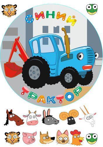Синий трактор 1