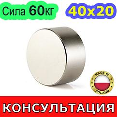 Неодимовий магніт 40х20мм 📌 СИЛА: 60кг 📌 N42 ПОЛЬЩА ⭐ 100% КОНСУЛЬТАЦІЯ і ПІДБІР Безкоштовно