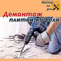 Демонтаж плитки, кахлю у Львові