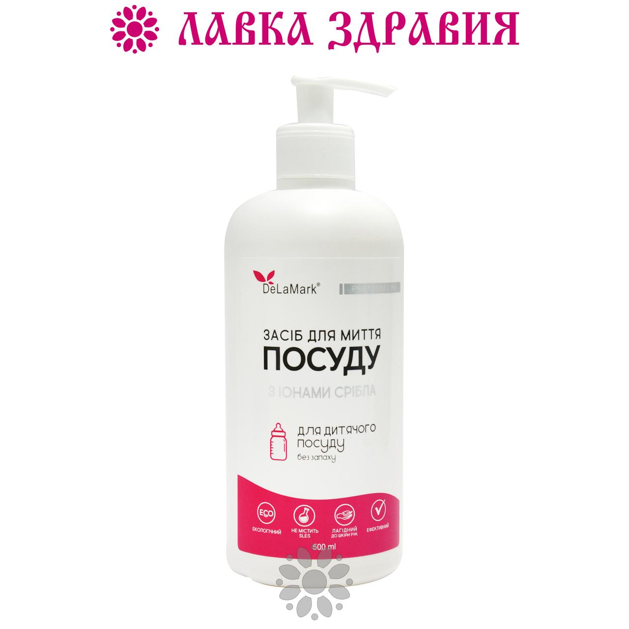 Средство для мытья детской посуды DeLaMark с ионами серебра без запаха, 0,5 л