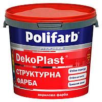Краска структурная акриловая Polifarb DekoPlast для фасадов и интерьеров матовая белая колеруется