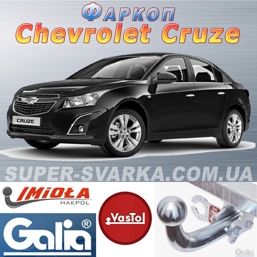Фаркоп на Chevrolet Cruze