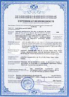 Сертификат на проекторы жидкокристалические для участия в тендерах Министерства образования Украины