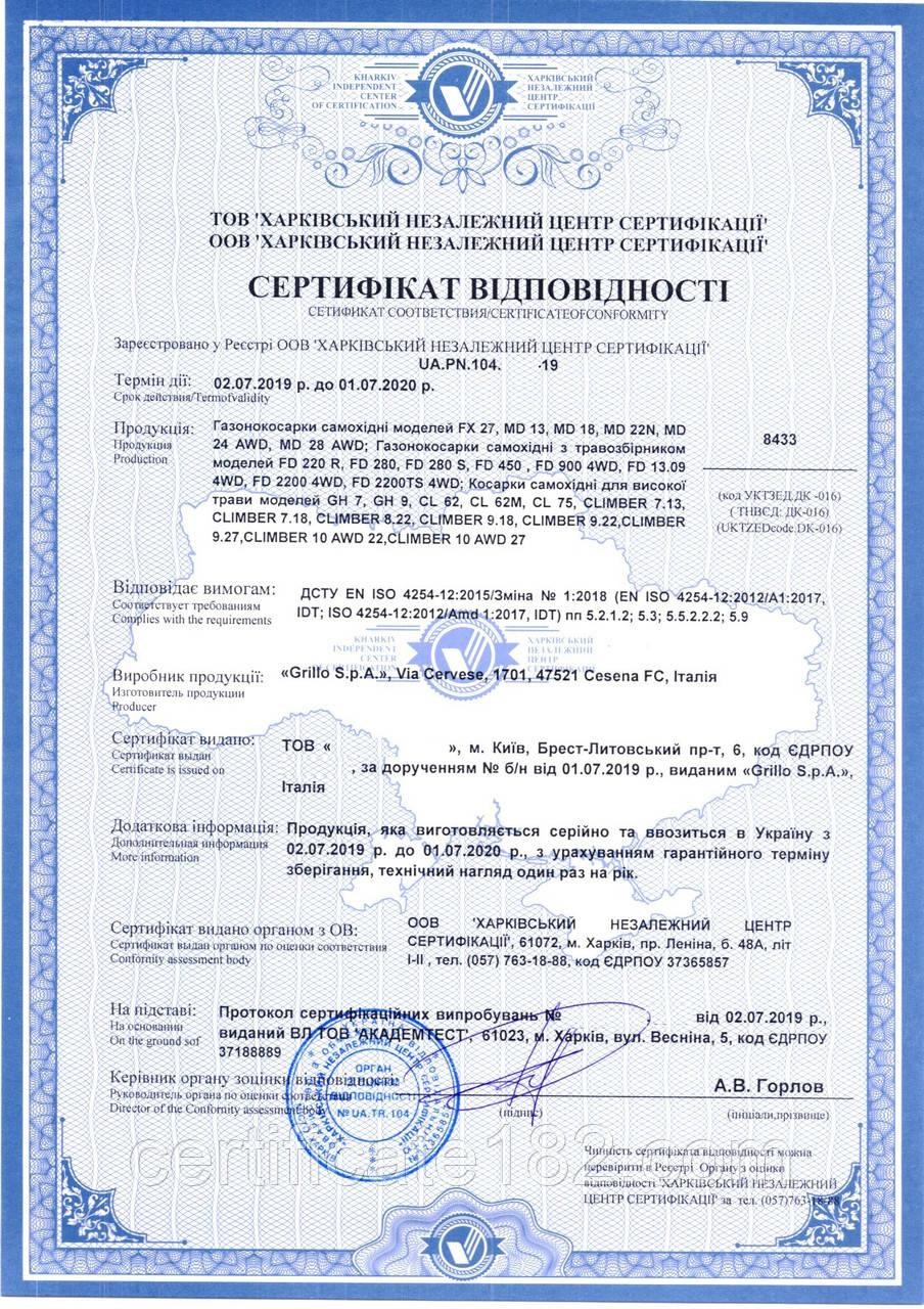 Сертификация газонокосилок самоходных