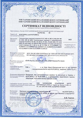 Сертификация газонокосилок самоходных, фото 2