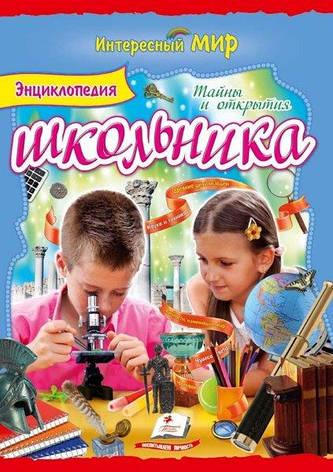 Энциклопедия школьника.Тайны и открытия., фото 2