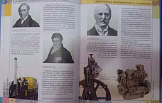 Энциклопедия школьника.Тайны и открытия., фото 3