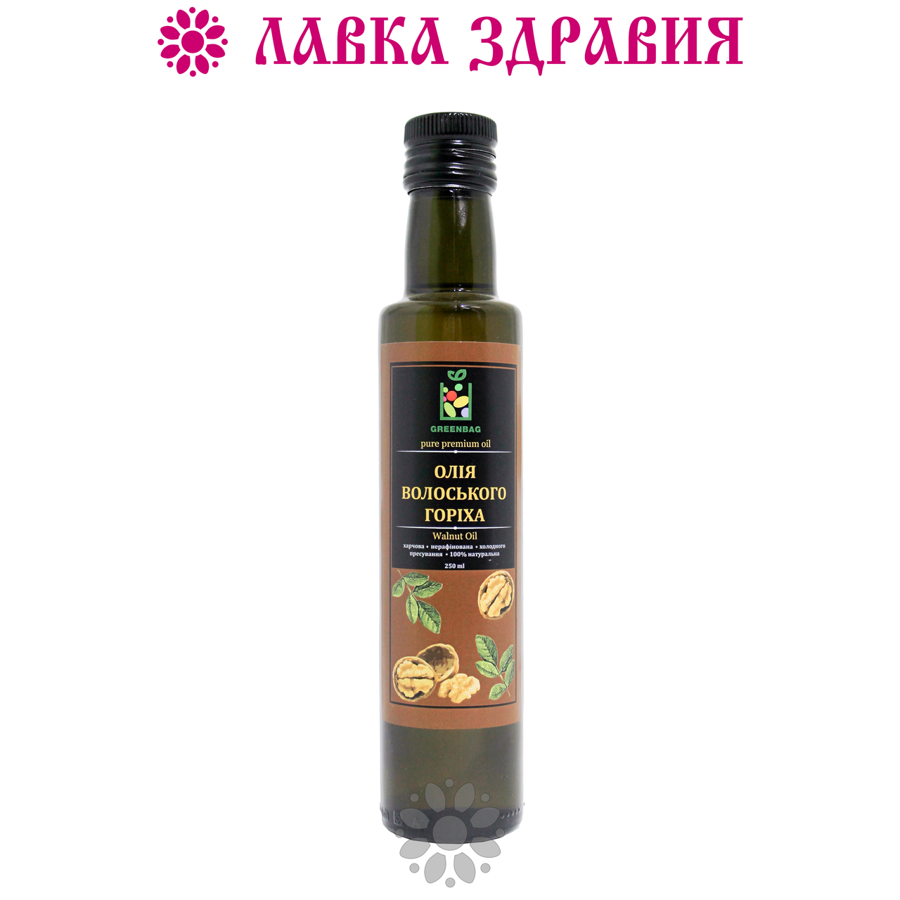 Масло грецкого ореха, 250 мл, Гринбэг
