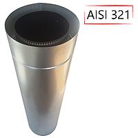 Труба-сэндвич дымоходная D-120/180 мм S-0,8 мм L-1 метр AISI 321 нержавейка/оцинковка - «Stalar»