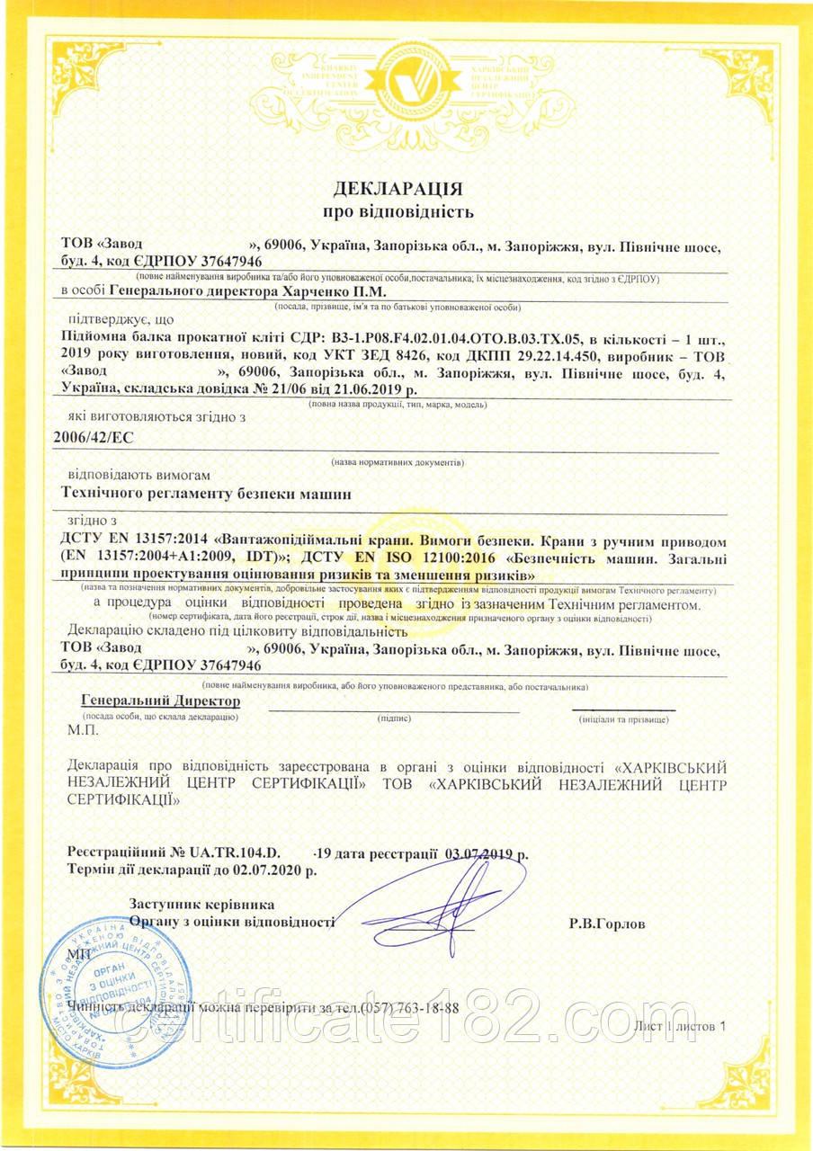Сертификация подъемной бакли прокатной клетки