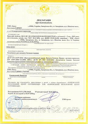 Сертификация подъемной бакли прокатной клетки, фото 2