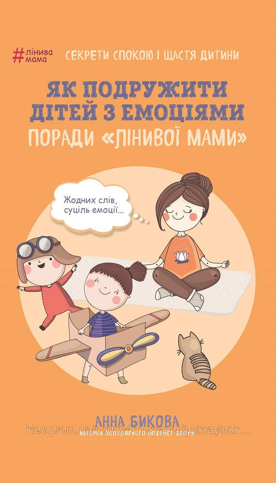 Як подружити дітей з емоціями. Поради «Лінивої мами»  Быкова А.А.