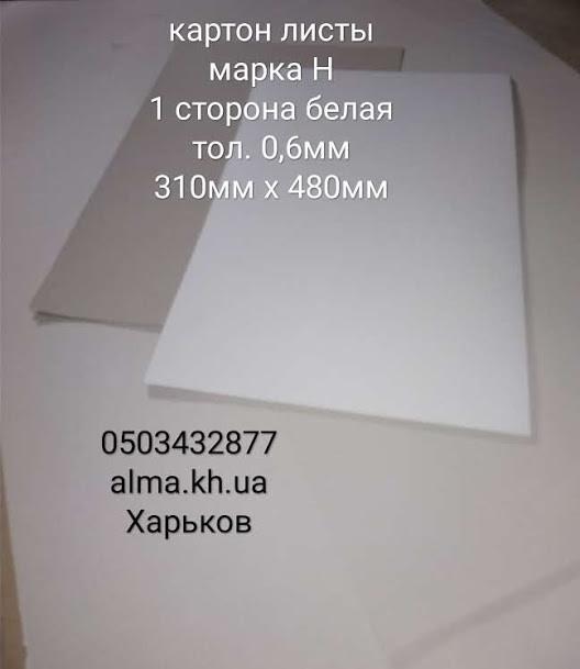 Картон Н 0,6  листы