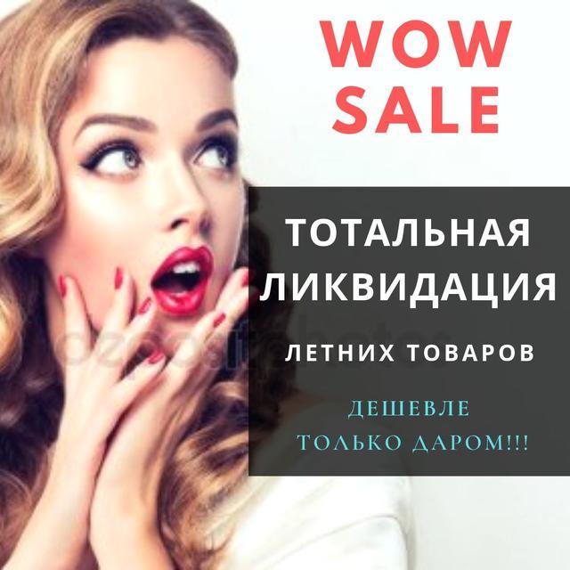 cb5d410396bfb Женская одежда оптом Украина | Оптом одежда женская | Fashion Girl