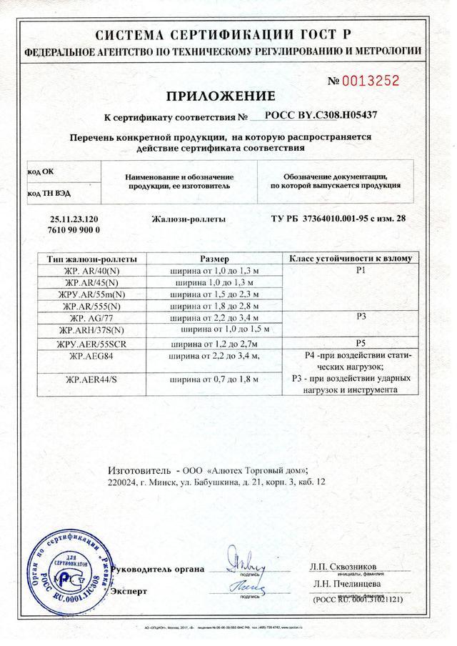 Сертификат соответствия защитных роллет Алютех ГОСТ Р 52502-2012 приложение