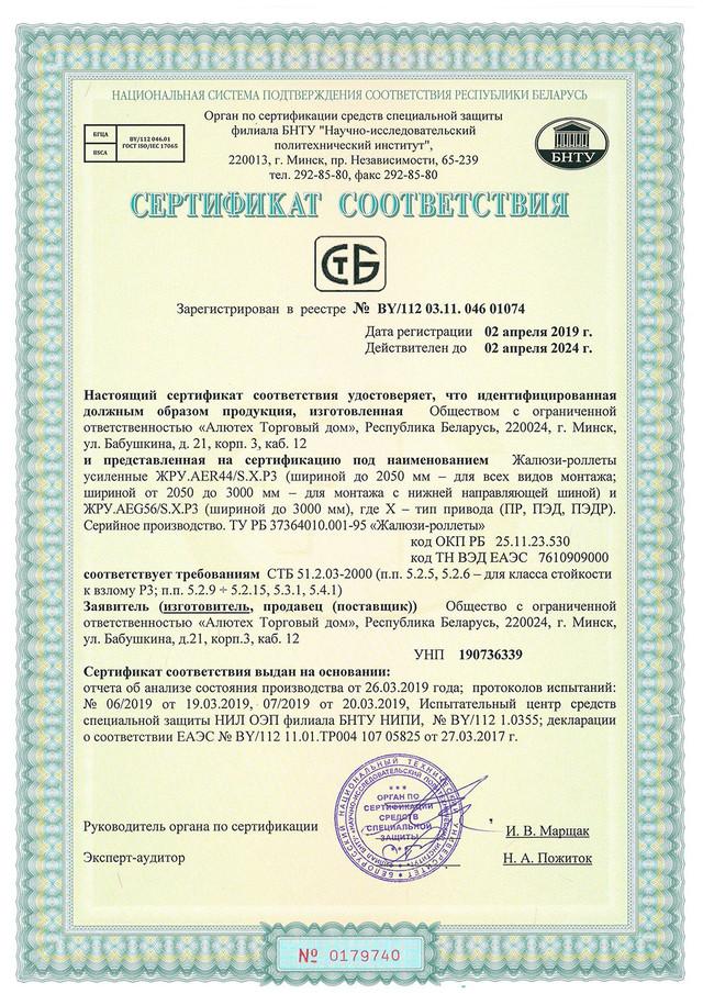 Сертификат соответствия защитных роллет Алютех СТБ 51.2.03-2000 AER44SP3-AEG56SP3