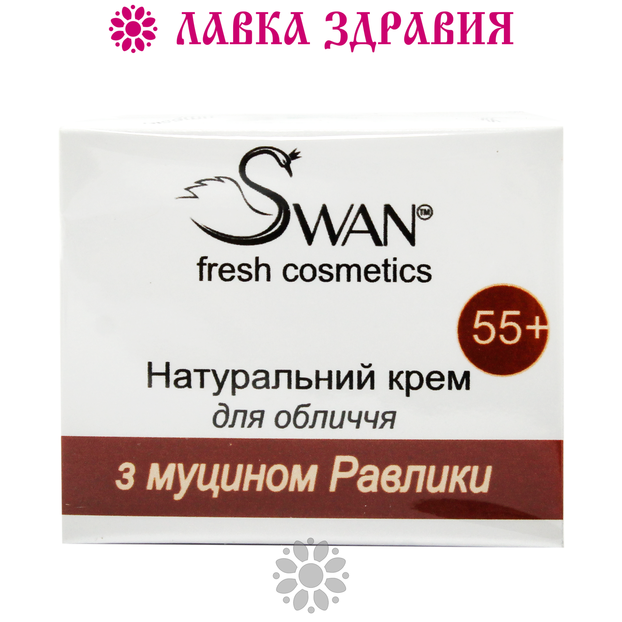 Натуральный крем Swan для лица с муцином улитки 55+ 50 мл