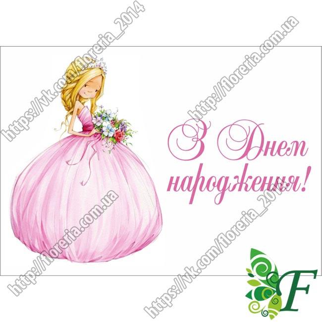 Бирка открытка 5х7см ДР Принцесса 100шт