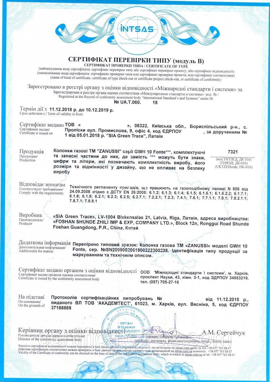Сертификат проверки типа на газовые колонки
