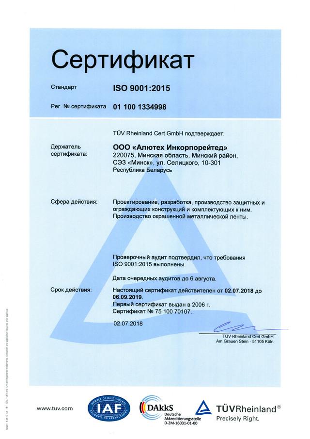 ИНК ISO 2015 Сертификат 2018-2019