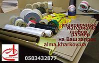 Упаковочные материалы картон, бумага, порезка, размотка, скотч, стретч, фото 1