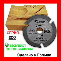Трех зубая дисковая пила АКУЛА ECO на болгарку D125 d22 z3