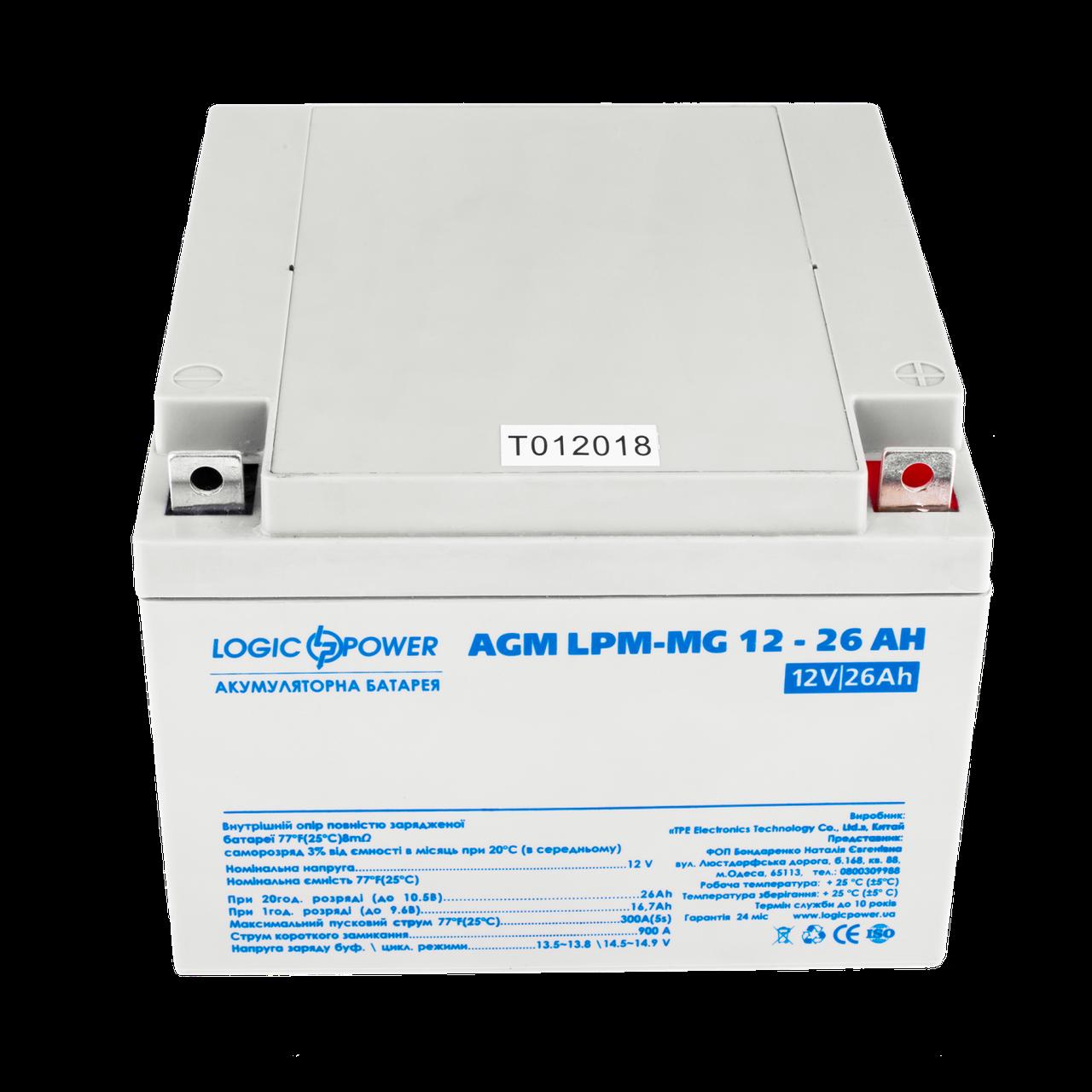 Аккумулятор AGM - 26 Ач, 12В мультигелевый LogicPower LPM-MG 12-26 AH