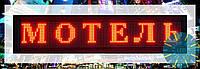 Светодиодная красная бегущая строка от производителя 96 на 16 см