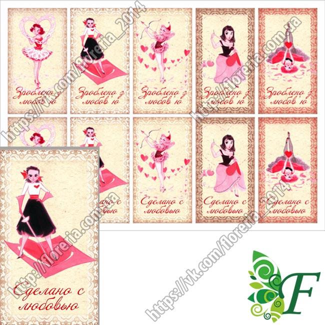 Бирка-открытка_7х4см_10 шт(лист)_Ажурные серця