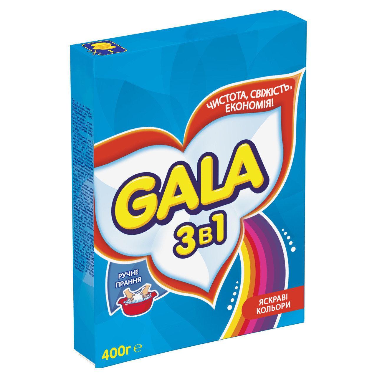 """Пральний порошок для ручного прання Gala """"Яскраві кольори"""" 400г"""