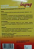 Ошейник от блох и клещей Продукт Барьер-супер для котов, 35 см, фото 2