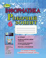 Інформатика. Робочий зошит 6 клас. Ривкінд Й.Я.