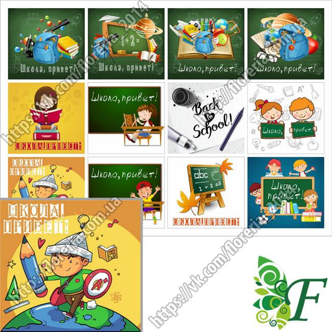 Бирка-открытка_4.5х5см_12 шт(лист)_Школа