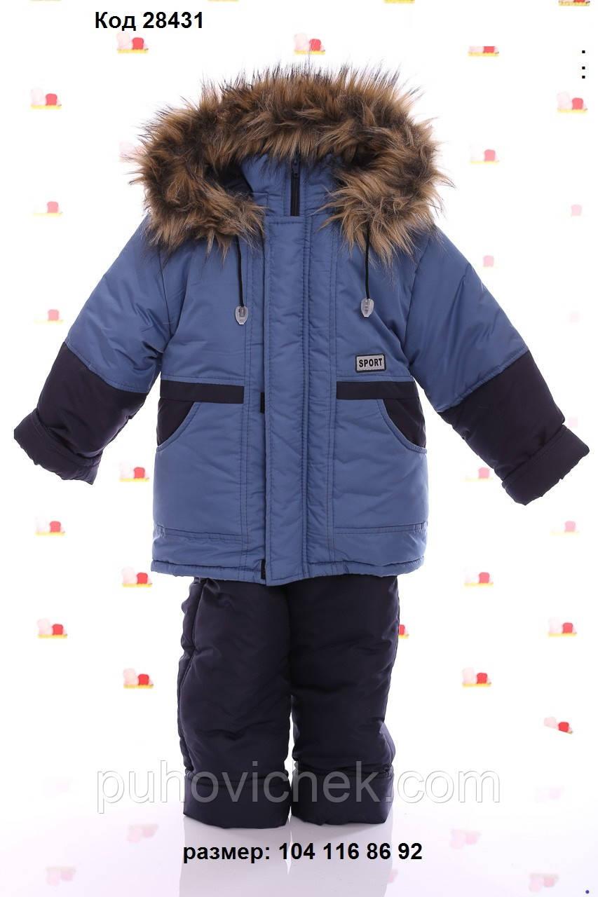 Детские зимние комбинезоны для мальчиков на овчинке интернет магазин